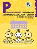 Подучавање деце с поремећајима менталног здравља и учења у редовној настави