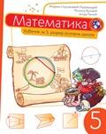 Математика за пети разред - уџбеник