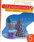 Математика за пети разред - збирка задатака