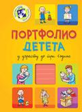 Portfolio deteta u uzrastu do 3 godine - ćirilica