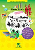 Predškolac u svetu matematike. Aktivnosti za decu uzrasta od tri godine do šest i po godina