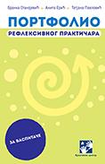 Портфолио рефлексивног практичара (за васпитаче)
