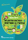 Пројектна настава – приручник за учитеље