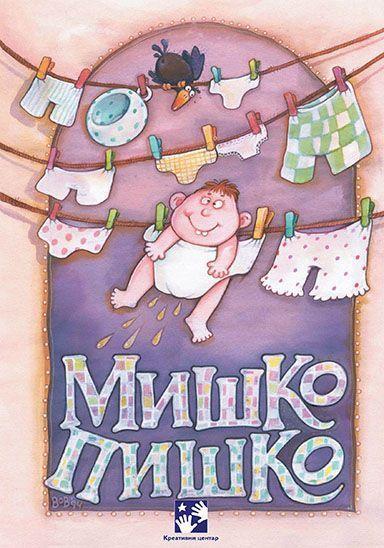 Мишко Пишко