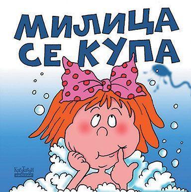 Милица се купа