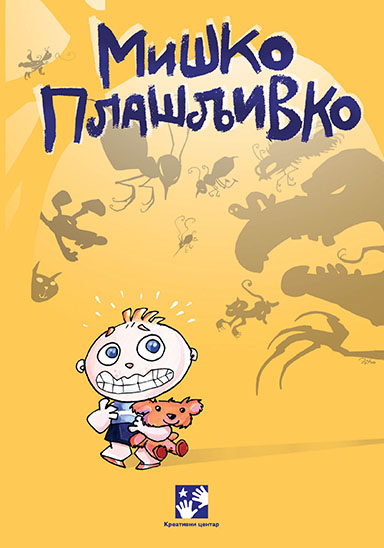 Мишко Плашљивко