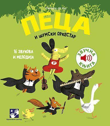 Пеца и шумски оркестар