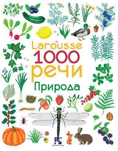 1000 речи Природа. Larousse