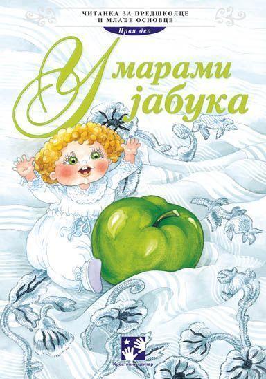 У марами јабука