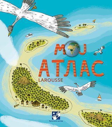 Мој атлас - Larousse