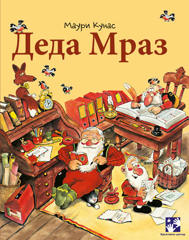 Деда Мраз