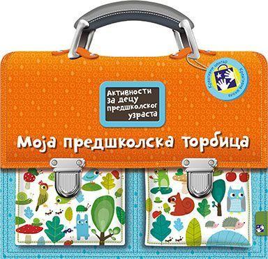 Моја предшколска торбица