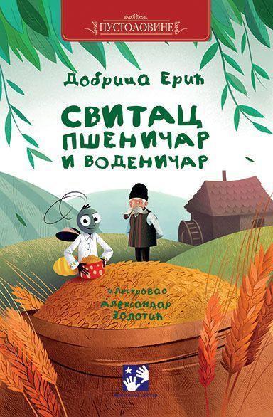 Свитац пшеничар и воденичар