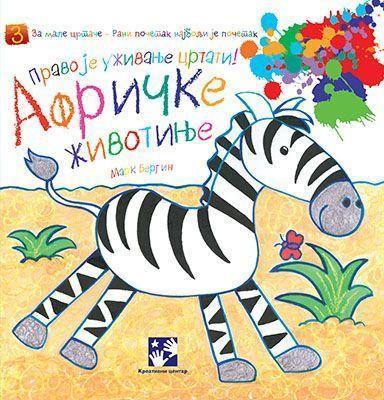 Афричке животиње - Право је уживање цртати!