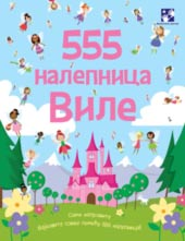 555 налепница - Виле
