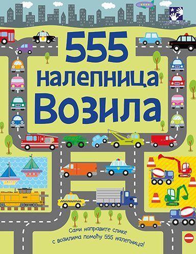 555 налепница - Возила