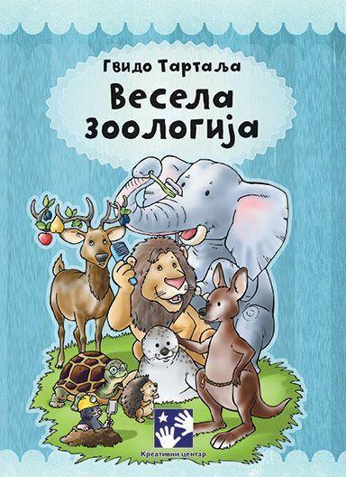 Весела зоологија