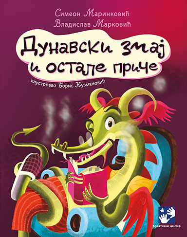 Дунавски змај и остале приче