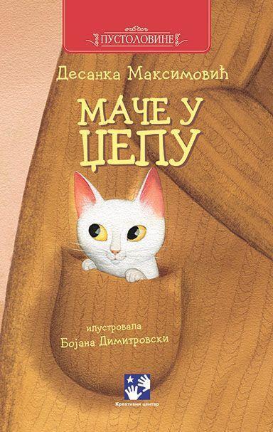 Маче у џепу