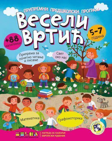 Весели вртић - босански језик (ћирилица)