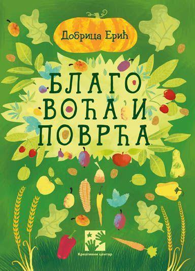 Благо воћа и поврћа