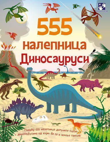 555 налепница - Диносауруси