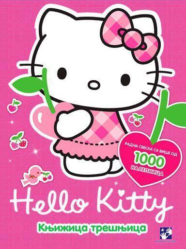 Hello Kitty - Књижица трешњица