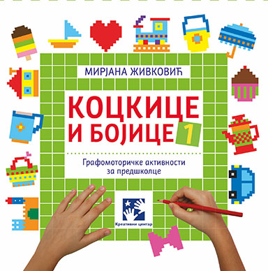 КОЦКИЦЕ И БОЈИЦЕ 1 - Графомоторичке активности за предшколце