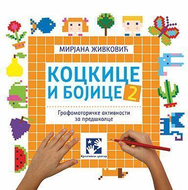 КОЦКИЦЕ И БОЈИЦЕ 2 - Графомоторичке активности за предшколце