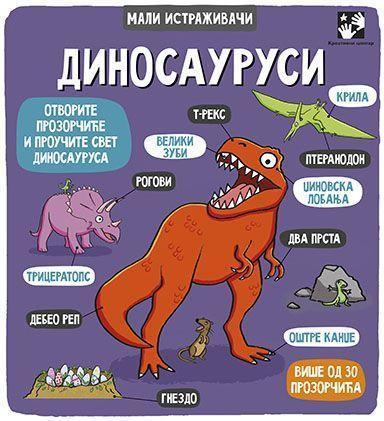Диносауруси