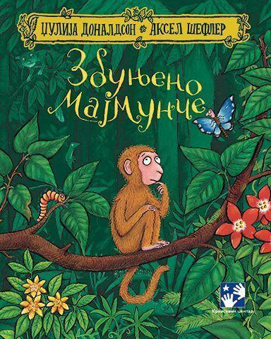Збуњено мајмунче