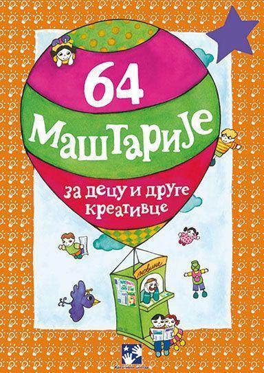 64 маштарије