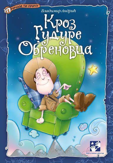 Кроз гудуре Обреновца