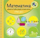 Математика за трећи разред - 1. део - радни уџбеник