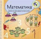 Математика за први разред - радни уџбеник