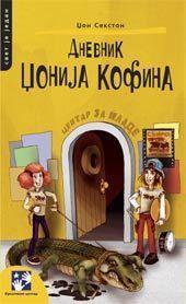 Дневник Џонија Кофина