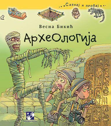 Археологија