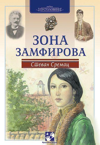 Зона Замфирова