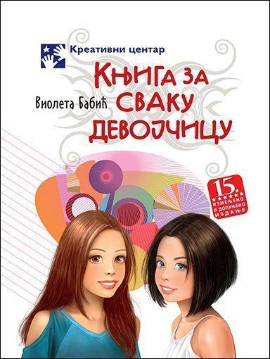 Књига за сваку девојчицу