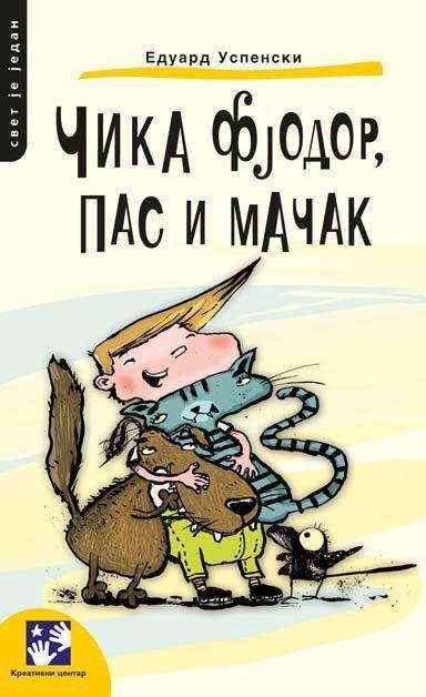 Чика Фјодор, пас и мачак