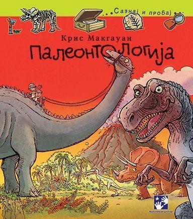 Палеонтологија