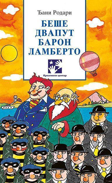 Беше двапут барон Ламберто