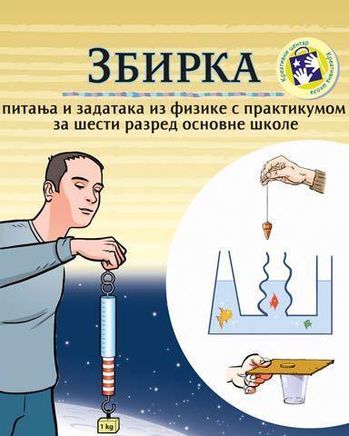 Збирка питања и задатака с практикумом из Физике за шести разред