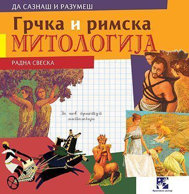 Грчка и римска митологија