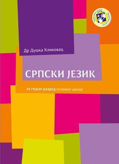 Српски језик за седми разред