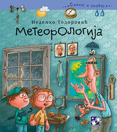 Метеорологија