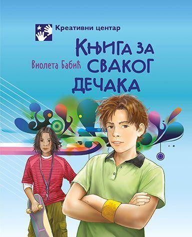 Књига за сваког дечака