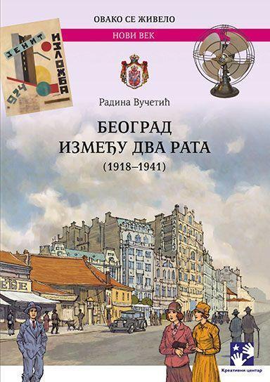 Београд између два рата (1918-1941)