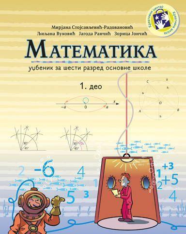 Математика за шести разред - 1. део