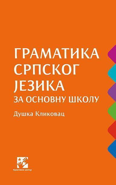 Граматика српског језика за основну школу